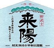 来陽(越生酒造)