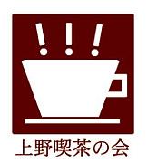 上野喫茶の会