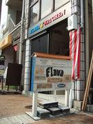 Flava(フレイヴァ)@神戸元町