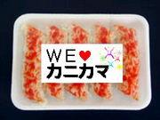 かに風味蒲鉾(カニカマ)