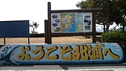 宮崎県☆北浦町