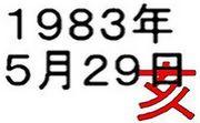 1983年5月29日生まれ!