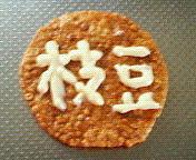 「豆@さゆり」が好き