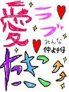 愛 love 滝高