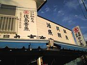 佐島  丸吉商店