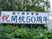 小樽市立松ヶ枝中学校