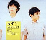 センチメンタル Song By ゆず
