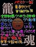 廿日市バスケットボール