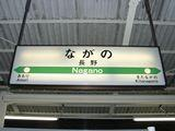 長野に住む外国人のみんな♪