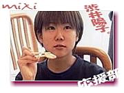 ☆ 渋井陽子 応援の部 ☆