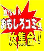 宣伝OK【おもしろコミュ大集合】