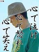 唄い屋☆清木場俊介組