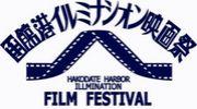 函館港イルミナシオン映画祭