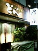 居酒屋どん♡青葉台