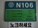 魁!N-106号室!!
