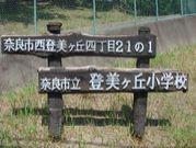 奈良市立登美ヶ丘小学校