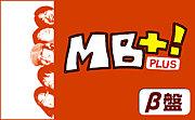 MB+!コミュ