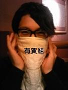 ★36H有賀少数派★