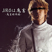 JIROは鬼畜