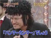 """""""ハンマーカンマー""""な集い"""
