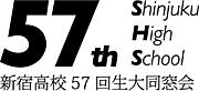 新宿高校57th同窓会