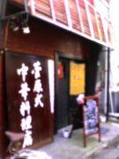 菅原式中華料理店
