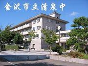 金沢市立清泉中学校