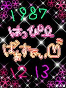 1987年12月13日生まれww