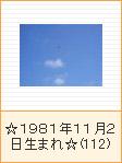 ☆1981年11月2日生まれ☆