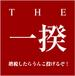 THE 一揆