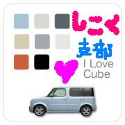 cube部@四国