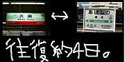大阪から網走まで電車で行く会