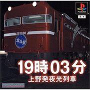 19時03分上野発夜光列車