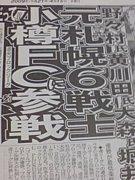 小樽FCを応援しよう!