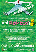 舞台「コカンセツ!〜再演〜」