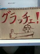 ☆グラッチェ☆