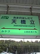 天橋立☆知恵の餅