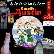 あなたの知らないSouth Austin