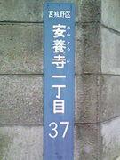 安養寺カラオケ部