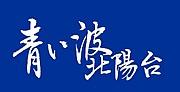 長崎北陽台 27回生