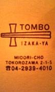 WE LOVE TOMBO!!