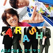 ARASHI×テゴマス