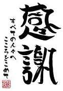 震災 チャリティーバザー@関西
