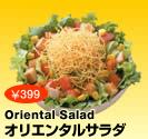 オリエンタルサラダ