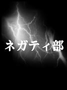 …ネガティ部…