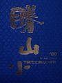 下関市立勝山小学校〜2000年卒