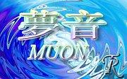 〜夢音〜muon