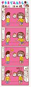 エボシと麗子(in SEDA)