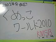 2001年卒くめっこワールド2011!!