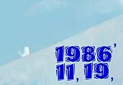 1986年11月19日生まれ